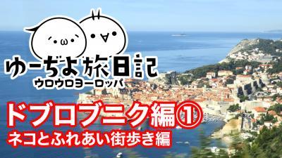 ゆーぢよ旅日記 ウロウロヨーロッパ1ヶ月~番外編ドブロブニク①~