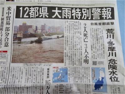 20191014 台風19号で被害が出た多摩川沿いを二子玉川から武蔵小杉まで歩いてみた