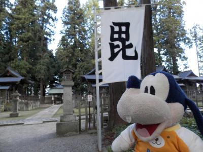 """グーちゃん、米沢へ行く!(上杉家廟所、「IT/イット """"それ""""が見えたら、終わり」編)"""