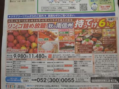 リンゴ詰め放題と松茸ご飯食べ放題とお土産付きバスツアー