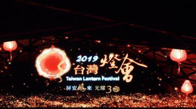 台湾に行ってきました(*´∀`)♪2019春②屏東ランタンフェスティバル