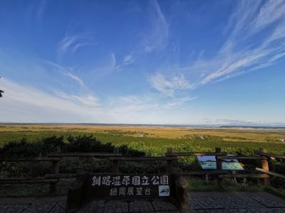 秋の釧路一人旅(1日目)