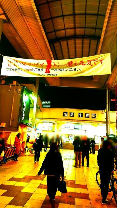 忘れ物を探し?ついでに食べ呑み歩き。大阪十三