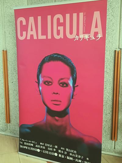 カリギュラ 新国立劇場☆ガンジス 初台オペラシティ店☆2019/11/15