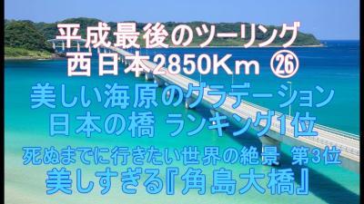 美しい海原のグラデーション  日本の橋 ランキング1位 死ぬまでに行きたい世界の絶景 3位 美しすぎる 『 角島大橋 』❣