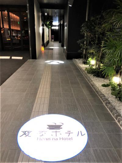 3泊4日 福岡・大分旅行 =1・2日目 * 変なホテル博多 ~ 太宰府天満宮=