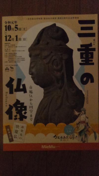 アイラブ仏像めぐり 三重の仏像展