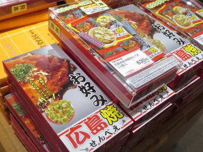 紅葉日和に当たった広島山口レッサーパンダ遠征(1)広島前泊は2度目のユニバーサルホテルと動物園の売店散策と広島駅で止まらぬ買い物