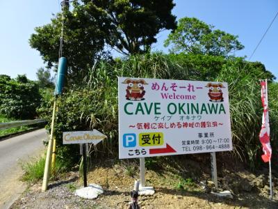 2019.10 沖縄旅行Vol.4