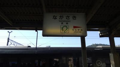 2019/11国内出張in九州 Part2 長崎編