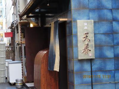 東京銀座・天春