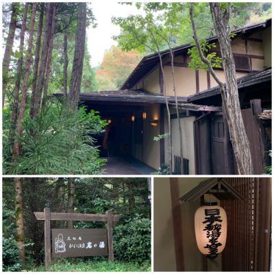 親友と「仙仁温泉・岩の湯」での~んびり・・と、ちょこっと信州の鎌倉(別所温泉)へ行って来ました♪♪
