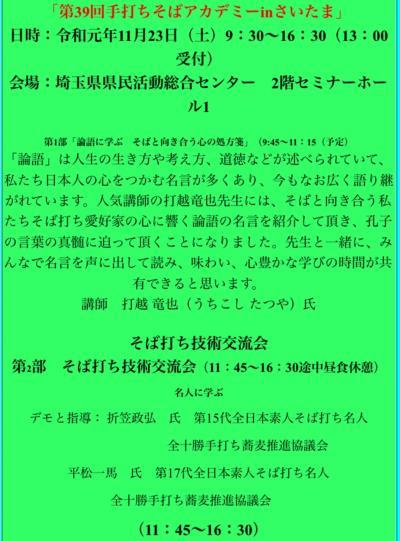 【蕎麦と論語】そして、渋沢栄一?