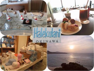 ホテルライフを楽しむ沖縄(7)ハレクラニ沖縄クラブラウンジでアフタヌーンティ&ホテルのお散歩