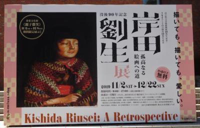 2019年11月 山口県・山口市 その1 県立美術館で岸田劉生展を見ました。