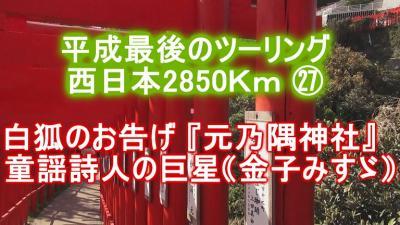 西日本2850Km ㉗ 白狐のお告げ『元乃隅神社』 童謡詩人の巨星⦅金子みすゞ⦆