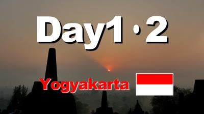 Bon Voyage! インドネシア満喫6日間の旅 2017夏 ~1・2日目~「ジョグジャカルタ1日目」