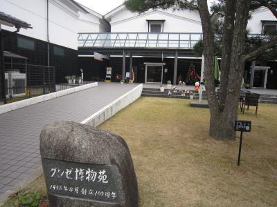 グンゼ博物苑