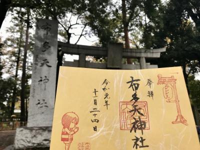 2019年11月 調布ゲゲゲ忌2019スタンプラリーと限定特別御朱印