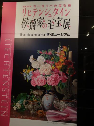 リヒテンシュタイン侯爵家の至宝展を見て来ました。Bunkamura ザ・ミュージアムで。