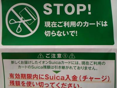 わわわ~!( ;∀;)  旅の必需品、Suica付きクレジットカードの悲劇・・・!!!