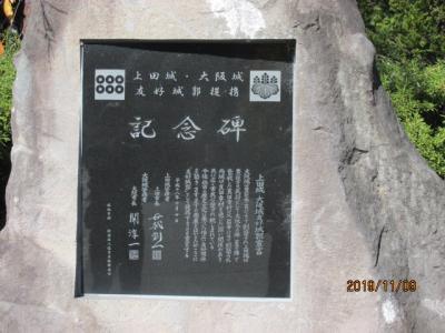 しなのの一日(11)上田市立博物館。