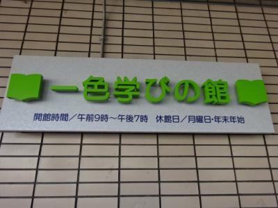 愛知県西尾市一色町歴史ウォーク、学びの館、廃線跡、諏訪神社