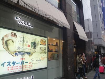 広島に 行きたいな! その1 広島ブランドショップTAUでお買い物