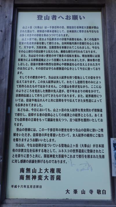洞川温泉&大峰山(山上ケ岳)