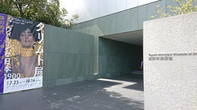 クリムトを見に豊田市美術館へ(豊田市遠かった……)
