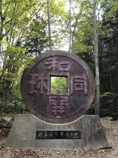 秩父へ行こう!三峯神社、秩父神社、寶登山神社を温泉宿に1泊して巡りました。