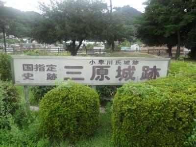 続・日本100名城をゆく(三原城)