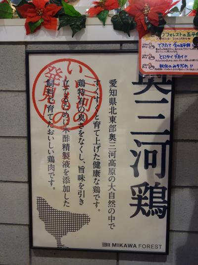 新東名高速をひとっ走り。岡崎SAで奥三河鶏を買いました。