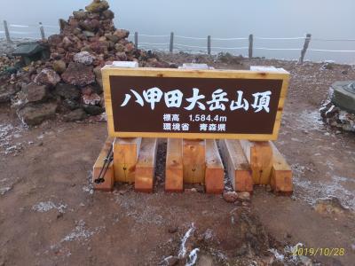 八甲田大岳登山