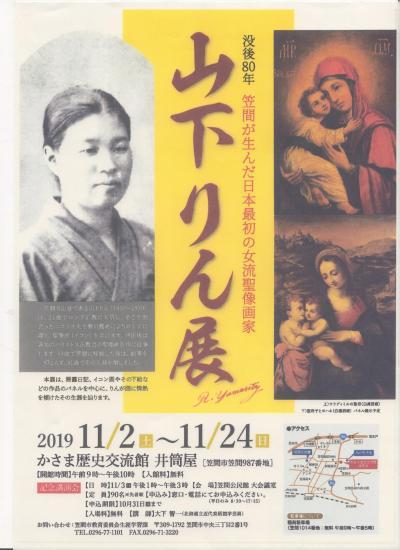 「山下りん回顧展」と日動美術館見学そして春風萬里荘を訪ねて茨城県笠間へ