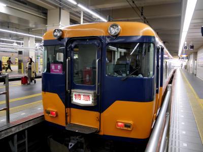 【国内340】2019.11吉野・奈良一人旅1-大阪阿部野橋から近鉄吉野特急で吉野へ
