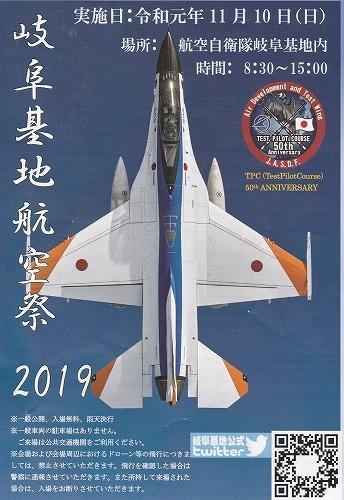 岐阜基地航空祭へ行ってきました