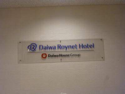 四国高松旅行3泊4日 お泊りはダイワロイネットホテル高松ですが、が!が!がっ!喝じゃ~!