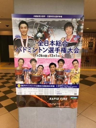「第73回全日本総合バドミントン選手権」準々決勝を観戦してきました!