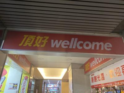 またまた台湾 最終日