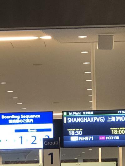 上海弾丸出張
