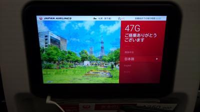 JL525便 東京羽田(HND)→札幌(CTS)搭乗記 A350に乗った!