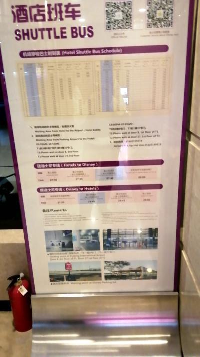 上海トランジットで空港泊やめてホテルアンドラウンジ体験