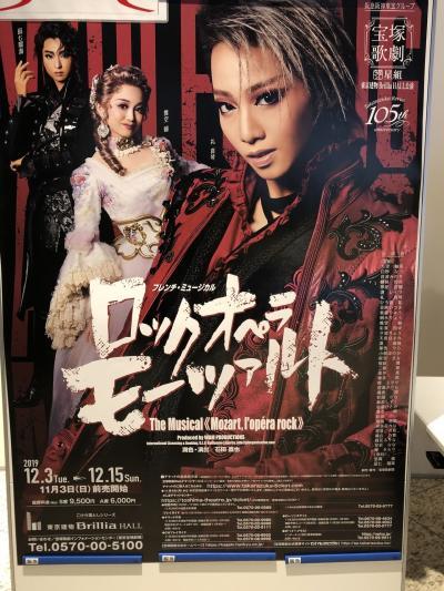 宝塚星組公演 『ロックオペラ モーツァルト』今日のテーマは、人生まさにロックンロール!