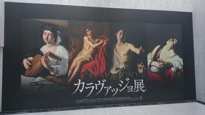 【Day out w/ N】寒いけど行ってみよう! Caravaggio展。