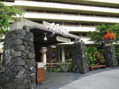 初めてのハワイ島・その1