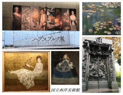 11月の西洋美術館/ハプスブルク展と常設展