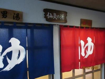 初冬の福島中野不動尊と高湯温泉の旅