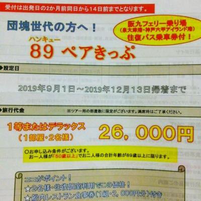 阪九フェリーで関門の旅・1 89ペアきっぷ