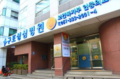 慶州と釜山の旅(5)指定病院を発見しイエローカード取得!